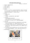 107重大職災實例:107全部案例彙編_頁面_05.jpg