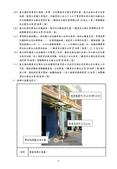 107重大職災實例:107全部案例彙編_頁面_11.jpg