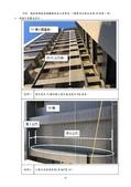 107重大職災實例:107全部案例彙編_頁面_15.jpg