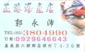 嘉義縣朴子市地區食店家:58正港海產店.jpg