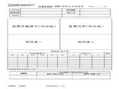 107年自主檢查表:附件16_台電送電後(運轉)測試自主檢查表.jpg