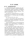 機械安全作業標準宣導手冊:機械安全作業標準宣導手冊_頁面_07.jpg