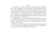 機械設備關鍵性作業輔導手冊:機械設備關鍵性作業輔導手冊_頁面_01.jpg