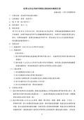 107重大職災實例:107全部案例彙編_頁面_06.jpg