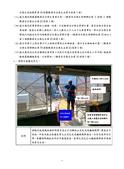 107重大職災實例:107全部案例彙編_頁面_07.jpg