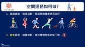 永齡健康基金會製作防疫預防新冠病毒宣導文宣:永齡健康基金會製作20210602-12.jpg