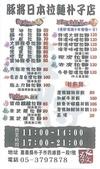 嘉義縣朴子市地區食店家:33豚將日本拉麵.jpg