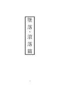 107重大職災實例:107全部案例彙編_頁面_02.jpg