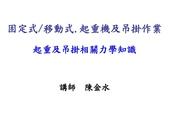固定式移動式.起重機及吊掛作業-起重及吊掛相關力學知識:固定式移動式.起重機及吊掛作業-起重及吊掛相關力學知識_頁面_01.jpg