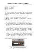 107重大職災實例:107全部案例彙編_頁面_03.jpg