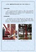 營造業職災解析大全:營造業職災解析大全_頁面_18.jpg