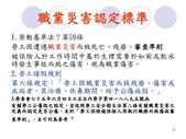 職業災害講座0530(二):職業災害講座0530(二)_頁面_007.jpg