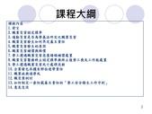 職業災害講座0530(二):職業災害講座0530(二)_頁面_002.jpg