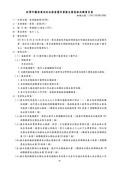 107重大職災實例:107全部案例彙編_頁面_14.jpg