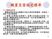 職業災害講座0530(二):職業災害講座0530(二)_頁面_011.jpg