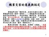 職業災害講座0530(二):職業災害講座0530(二)_頁面_008.jpg