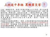 職業災害講座0530(二):職業災害講座0530(二)_頁面_018.jpg