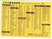 嘉義縣朴子市地區食店家:16OEC複合式小吃.jpg