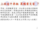 職業災害講座0530(二):職業災害講座0530(二)_頁面_017.jpg