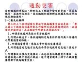 職業災害講座0530(二):職業災害講座0530(二)_頁面_020.jpg