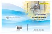 職場跌倒災害案例分析:IOSH102-H319職場跌倒災害案例分析_頁面_01.jpg