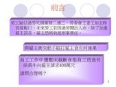 職業災害講座0530(二):職業災害講座0530(二)_頁面_003.jpg