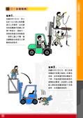 安全衛生宣導海報:以堆高機載人作業常導致重大職災_頁面_2.jpg