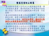 105年屋頂作業危害辨識及自主管理制度建立宣導會講義照片檔:105年屋頂作業危害教育訓練教材_頁面_014.jpg