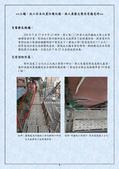 營造業職災解析大全:營造業職災解析大全_頁面_06.jpg
