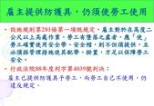105年屋頂作業危害辨識及自主管理制度建立宣導會講義照片檔:105年屋頂作業危害教育訓練教材_頁面_025.jpg