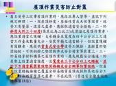 105年屋頂作業危害辨識及自主管理制度建立宣導會講義照片檔:105年屋頂作業危害教育訓練教材_頁面_027.jpg