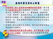 105年屋頂作業危害辨識及自主管理制度建立宣導會講義照片檔:105年屋頂作業危害教育訓練教材_頁面_028.jpg