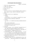 107重大職災實例:107全部案例彙編_頁面_16.jpg
