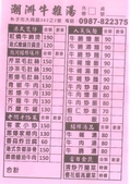 嘉義縣朴子市地區食店家:34潮洲牛雜湯.jpg
