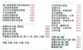 嘉義縣朴子市地區食店家:59東方葉(金牛料理專賣).jpg