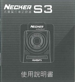 NECKER S3行車記錄器說明書:ECKER S3行車記錄器說明書_01.jpg