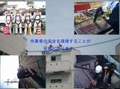 105年屋頂作業危害辨識及自主管理制度建立宣導會講義照片檔:105年屋頂作業危害教育訓練教材_頁面_047.jpg