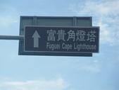 2011年6月8日旅行:富貴角燈塔