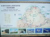 2011年6月8日旅行:北海岸風景區
