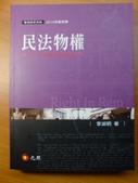 賣書:李淑明物權.JPG