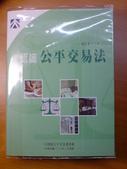 賣書:認識公交法.JPG