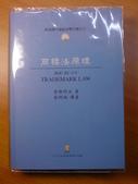 賣書:蔡明誠商標法原理.JPG