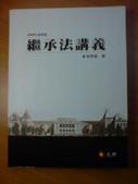 賣書:林秀雄繼承法.JPG
