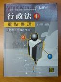 賣書:黃律師行政法.JPG