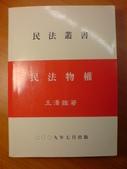 賣書:王澤艦物權.JPG