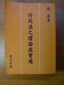 賣書:吳庚行政法.JPG