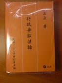 賣書:吳庚行政救濟.JPG