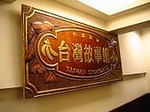 0728台北行:台灣故事館
