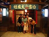 0728台北行:白雪大旅社