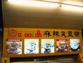 0728台北行:好吃的臭豆腐